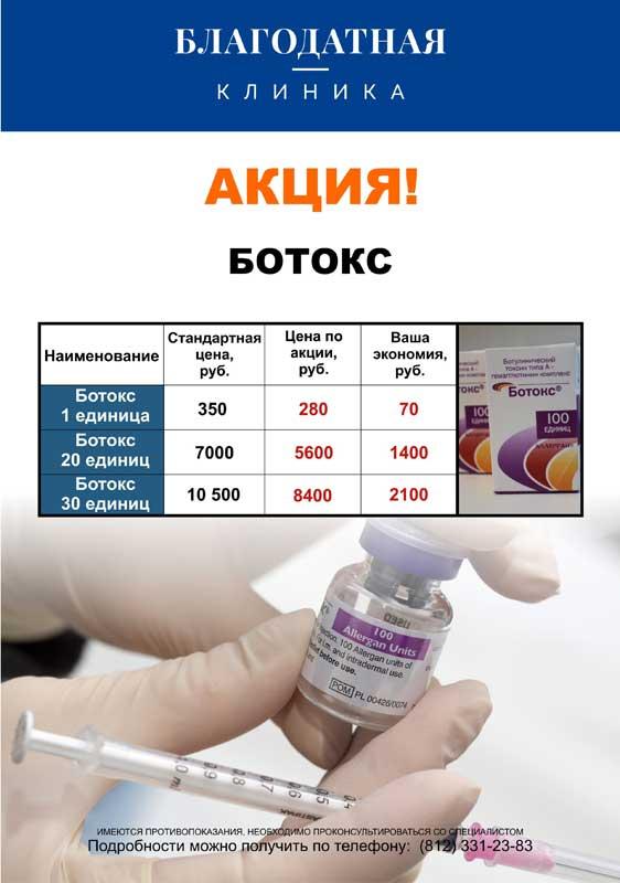 Ботокс 280 рублей за единицу. Скидка 20%